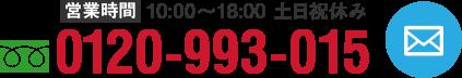 営業時間10:00~18:00 土日祝休み TEL0120-993-015
