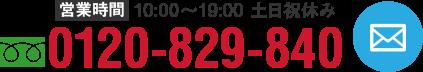 営業時間9:00~19:00 年中無休 TEL0120-993-015