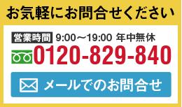 営業時間9:00~19:00 年中無休 TEL0120-829-840