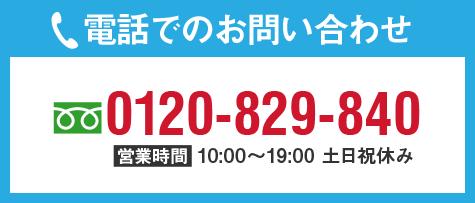 電話でのご請求 0120-829-840 営業時間9:00~19:00 年中無休